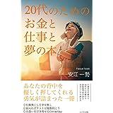 20 代のためのお金と仕事と夢の本 (ルーチェ出版)