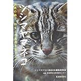 ツシマヤマネコ―対馬の森で、野生との共存をめざして