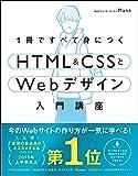 【Amazon.co.jp 限定】 1冊ですべて身につくHTML & CSSとWebデザイン入門講座 (DL特典: CS…