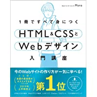 【Amazon.co.jp 限定】1冊ですべて身につくHTML & CSSとWebデザイン入門講座 (DL特典: CSS…