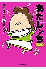 あたしンち ベスト(8) 日常は面白い編 Kindle版