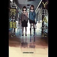Y田A子に世界は難しい (光文社文庫)