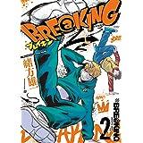 BRE@KING(2) (裏少年サンデーコミックス)