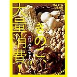 大量消費シリーズ6 「作りおき」できる60レシピ きのこ、大量消費! (オレンジページブックス)