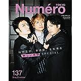 Numero TOKYO 2020年6月号増刊号【新しい地図 表紙バージョン】