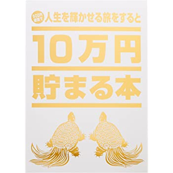 10万円貯まる本 「人生の金言 名言版」