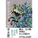 逆ソクラテス (集英社文芸単行本)