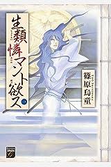 生類憐マント欲ス (1) (幻想コレクション) Kindle版