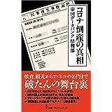 コロナ倒産の真相 (日経プレミアシリーズ)