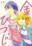 金のひつじ(3) (アフタヌーンKC)
