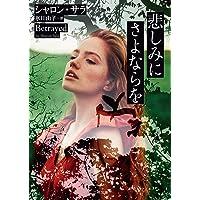 悲しみにさよならを (二見文庫 ザ・ミステリ・コレクション(ロマンス・コレクション))