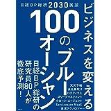 日経BP総研2030展望 ビジネスを変える100のブルーオーシャン