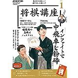 NHK 将棋講座 2021年 1月号 [雑誌] (NHKテキスト)