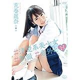荒巻麗奈 #清楚系美少女 #制服 #意外とH [DVD]