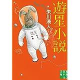 遊星小説 (実業之日本社文庫)
