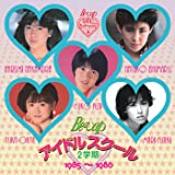 BE-VAP アイドルスクール 〈2学期〉1985-1986