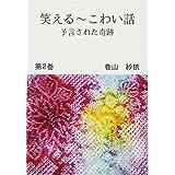 笑える~こわい話 第2巻: 予言された奇跡 (∞books(ムゲンブックス) - デザインエッグ社)