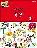 30 地球の歩き方 aruco 台湾 2019~2020 (地球の歩き方aruco)