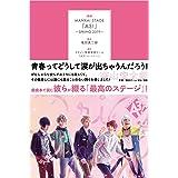 戯曲 MANKAI STAGE『A3!』~SPRING 2019