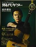 現代ギター19年11月号(No.674)