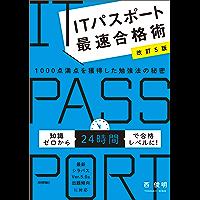 【改訂5版】ITパスポート最速合格術 ~1000点満点を獲得した勉強法の秘密 情報処理技術者試験