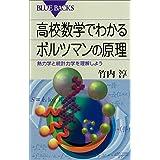 高校数学でわかるボルツマンの原理 : 熱力学と統計力学を理解しよう (ブルーバックス)