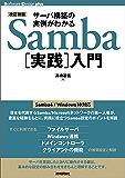 【改訂新版】サーバ構築の実例がわかるSamba[実践]入門