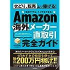 Amazon海外メーカー直取引完全ガイド(せどり、転売はもう古い! 初めてでも、1人でもできる)