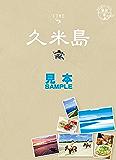 島旅 12 久米島【見本】 (地球の歩き方JAPAN)