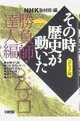 NHK「その時歴史が動いた」コミック版 勝負師・達人編 (ホーム社漫画文庫) 文庫