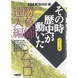 NHK「その時歴史が動いた」コミック版 勝負師・達人編 (ホーム社漫画文庫)