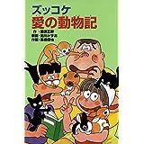 ズッコケ愛の動物記 それいけズッコケ三人組 (ズッコケ文庫)