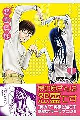怨霊奥様(1) (NINO) Kindle版