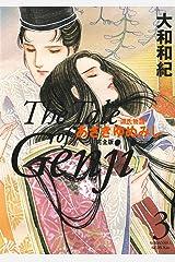 源氏物語 あさきゆめみし 完全版(3) (Kissコミックス) Kindle版