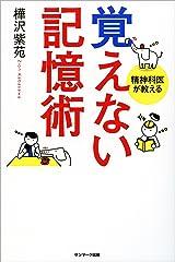 覚えない記憶術 Kindle版