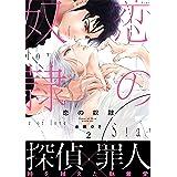 恋の奴隷2 (シャルルコミックス)