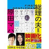 総理の夫 First Gentleman 新版 (実業之日本社文庫)