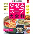 #脂肪燃焼 やせるスープ大全科 (実用No.1シリーズ)