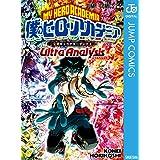 僕のヒーローアカデミア公式キャラクターブック2 Ultra Analysis (ジャンプコミックスDIGITAL)