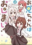お兄ちゃんはおしまい!: 3【イラスト特典付】 (REXコミックス)