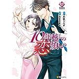 10年越しの恋煩い (エタニティCOMICS)