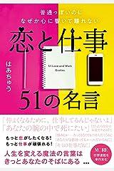 普通っぽいのになぜか心に響いて離れない恋と仕事51の名言 (集英社ノンフィクション) Kindle版