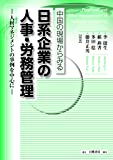 中国の現場からみる日系企業の人事・労務管理: 人材マネジメントの事例を中心に