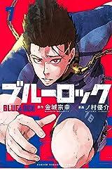 ブルーロック(7) (週刊少年マガジンコミックス) Kindle版