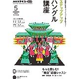 NHKラジオ ステップアップハングル講座 2021年 5月号 [雑誌] (NHKテキスト)