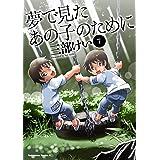 夢で見たあの子のために (7) (角川コミックス・エース)