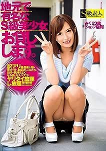 地元で有名なS級美少女お貸しします。みく23歳(ショップ店員) / S級素人 [DVD]