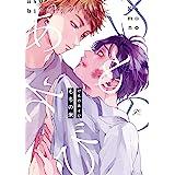けものあそび【電子限定描き下ろし漫画付き】 (gateauコミックス)