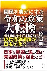 国民を豊かにする令和の政策大転換 Kindle版