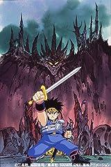 ドラゴンクエスト ダイの大冒険 (1991)